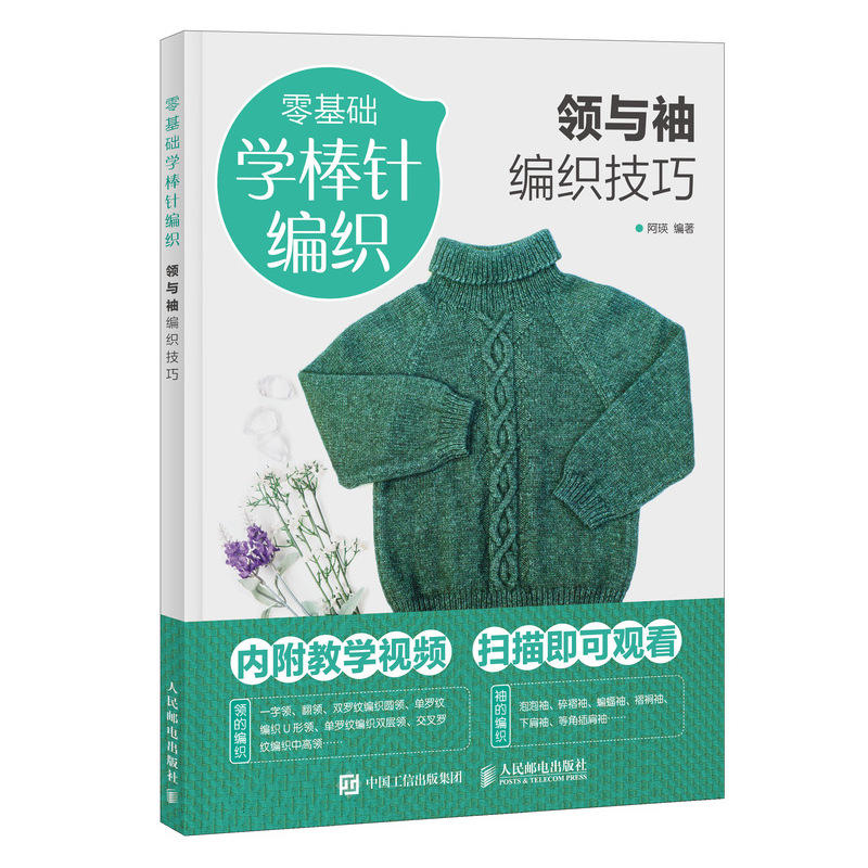 Zero-based Learning Needle Knitting Book Collar And Sleeve Weaving Skills Tutorial Book