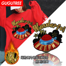 GUGUTREE embroidery Sequins big ufo patches wonderful badges applique for clothing XC-269