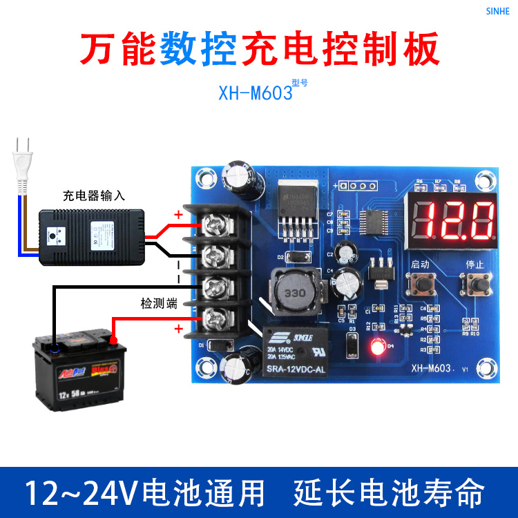 XH-M603 battery lithium battery charging control module battery charging control protection switch 12-24V xh m603 li ion lithium battery charging control module battery charging control protection switch automatic on off 12 24v