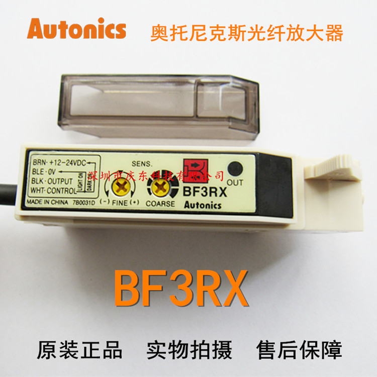 Free Shipping Genuine authentic for Autonics Fiber Amplifier Sensor BF3RX