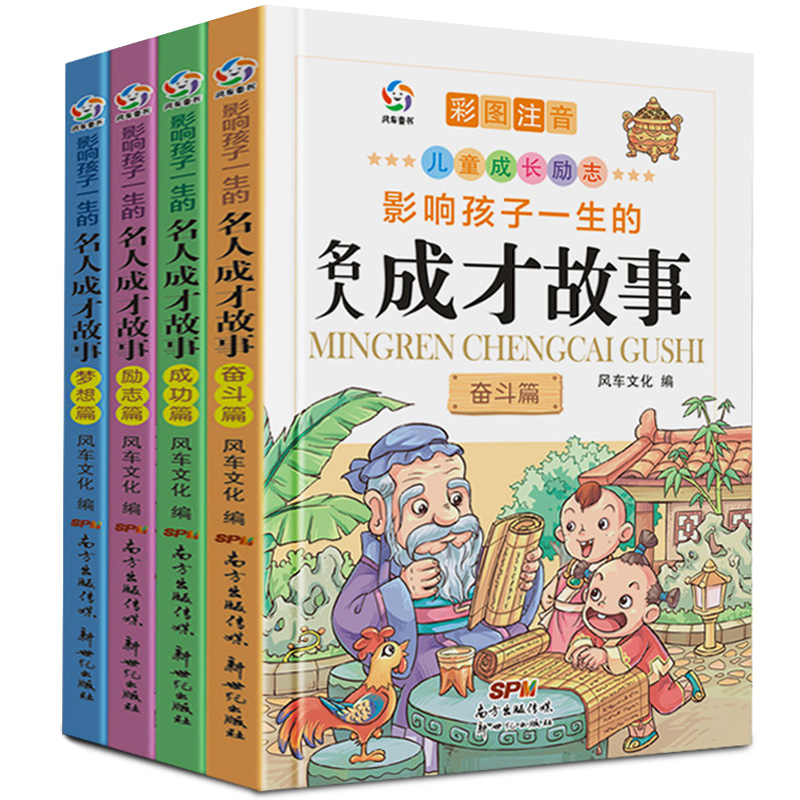 4pcs Chinese Pinyin Picture Book Classical Chinese And Foreign Celebrity Talent Inspirational / Struggle / Success Story Books