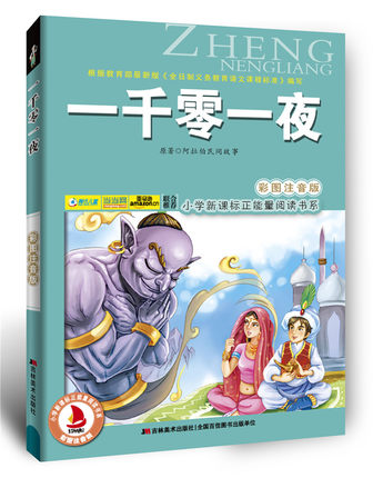 tales from the thousand and one nights story book in chinese with pin yin for learner chinese character tales from the borderlands xbox one