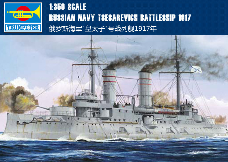 Trumpet 05337 1:350 Russian crown prince battleship 1917 Assembly modelTrumpet 05337 1:350 Russian crown prince battleship 1917 Assembly model