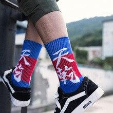 Europe US network red tide socks [day dry matter dry] high tube skateboard hip hop couple cotton men
