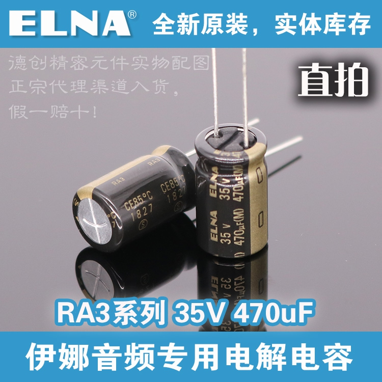 20pcs/50pcsELNA Audio capacitor RA3 35V 470uf 10x16 capacitor Filter capacitor electrolytic capacitor free shipping