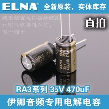 20pcs/50pcsELNA Audio capacitor RA3 35V 470uf 10x16 capacitor Filter capacitor electrolytic capacitor free shipping jiahui 35v 470uf electrolytic capacitor for diy project silver black 150 pcs