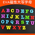 2016 New arrive oversized EVA magnetic English uppercase lowercase letters  magnetic whiteboard refrigerator magnet Sticker