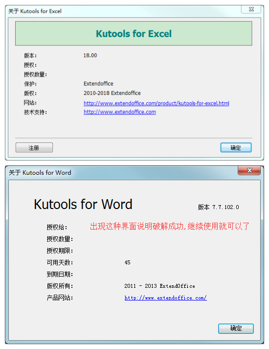 Kutools For Excel 19.00和Kutools For Word 9.00破解版分享下载 第2张