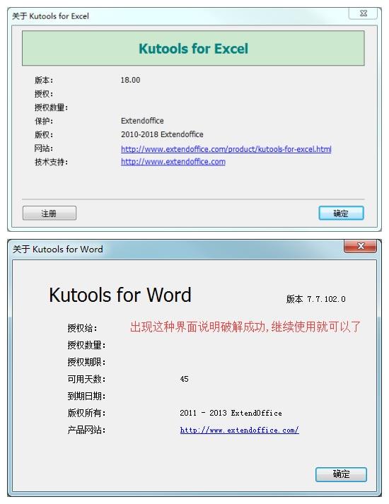 Kutools For Excel 19.00和Kutools For Word 9.00破解版分享下载 第3张