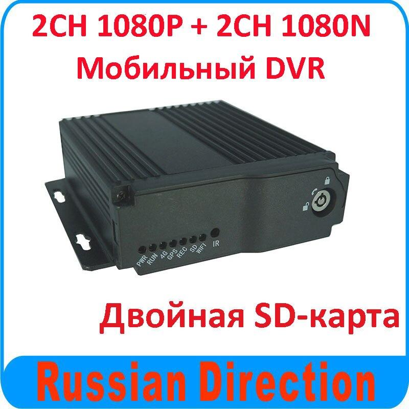 4CH AHD véhicule Mobile DVR avec 3G 4G GPS en option, double 128 GB SD carte pris en charge