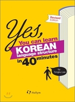 YES YOU CAN LEARN KOREAN LANGUAGE STRUCTURE IN 40 MINUTES 120p 125 178mm KPOP LEARNING KOREAN