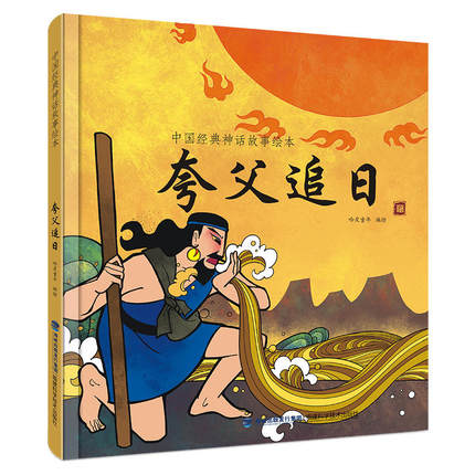 In Pursuit Of The Sun Chinese Classic Mythology Picture Book With Pin Yin And Colorful Pictures