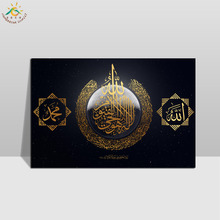 Allah Muhammad Islam AYATUL KURSI Wall Art Canvas Framed  Painting Posters and Prints Wall Pictures Modern Home Decor Picture все цены