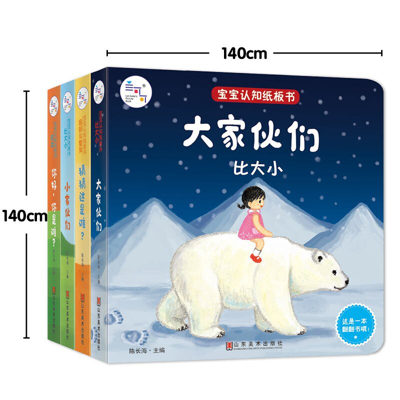 New Chinese Cognitive board books for babies age 0-2 kids Chinese Flap pictures book early learning reading board book,set of 4
