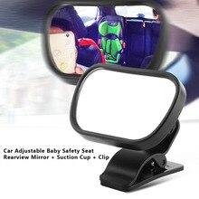 1 шт. автомобильное детское зеркало заднего вида Детское сиденье заднего вида безопасное зеркало автомобиля-Стайлинг Регулируемый зажим с присоской черный