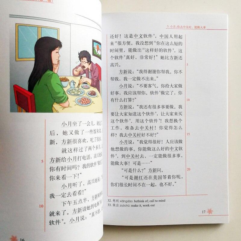 6 livres/jeu série de lecteurs classés brise chinoise niveau 1:300 Collection de niveaux de mots - 4
