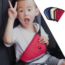 Детский автомобильный ремень безопасности, держатель для детского регулятора, сетчатый треугольный ремень безопасности, фиксатор ремня, защита для бритья, интерьер автомобиля