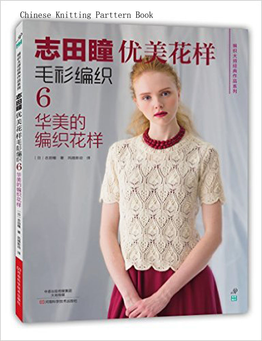 Classic Japanese Knitting Patterns Book Fine Patterns, Sweaters, 6:, Ornate Patterns In Chinese Version 103 Page