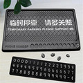 Temporary parking card message card parking   Multifunction  car Anti-Slip Mat
