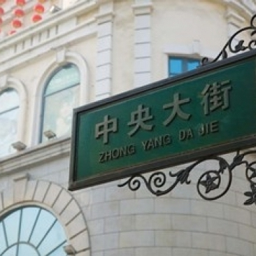 Low angle view of a street name sign  Zhongyang Dajie  Daoliqu Russian Heritage Area  Harbin  Heilungkiang Province