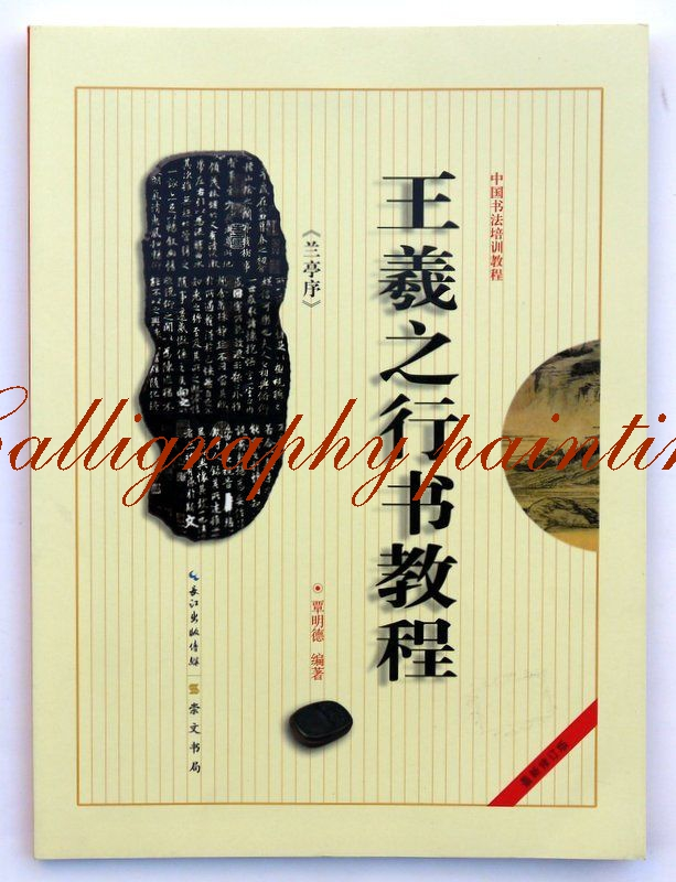 Chinese calligraphy Xingshu course book Wang Xizhi Lan Ting Xu Semi-cursive art soundgarden king animal