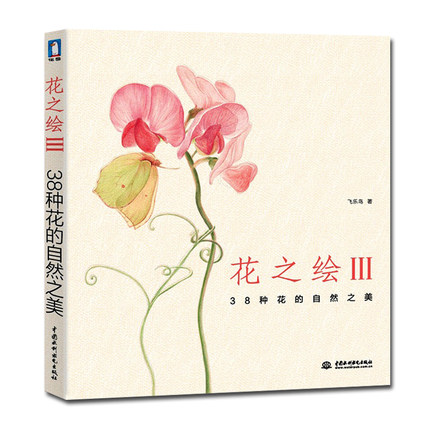 Chinese Pencil Drawing Book 38 Kinds Of Flower Painting Watercolor Color Pencil Textbook Tutorial Art Book