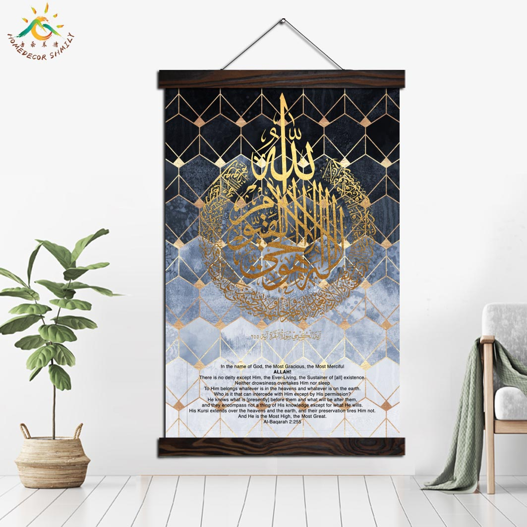 Cultural Islam AYATUL KURSI THRONE VERSE Wall Art Canvas Prints Painting Painting Frame Poster Art Prints Decorative Picture in Painting Calligraphy from Home Garden