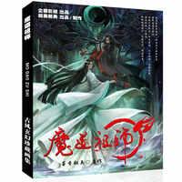 Китайский аниме Mo Dao Zu Shi художественная книга Ограниченная серия Коллекционное издание фотоальбом картины аниме фотоальбом