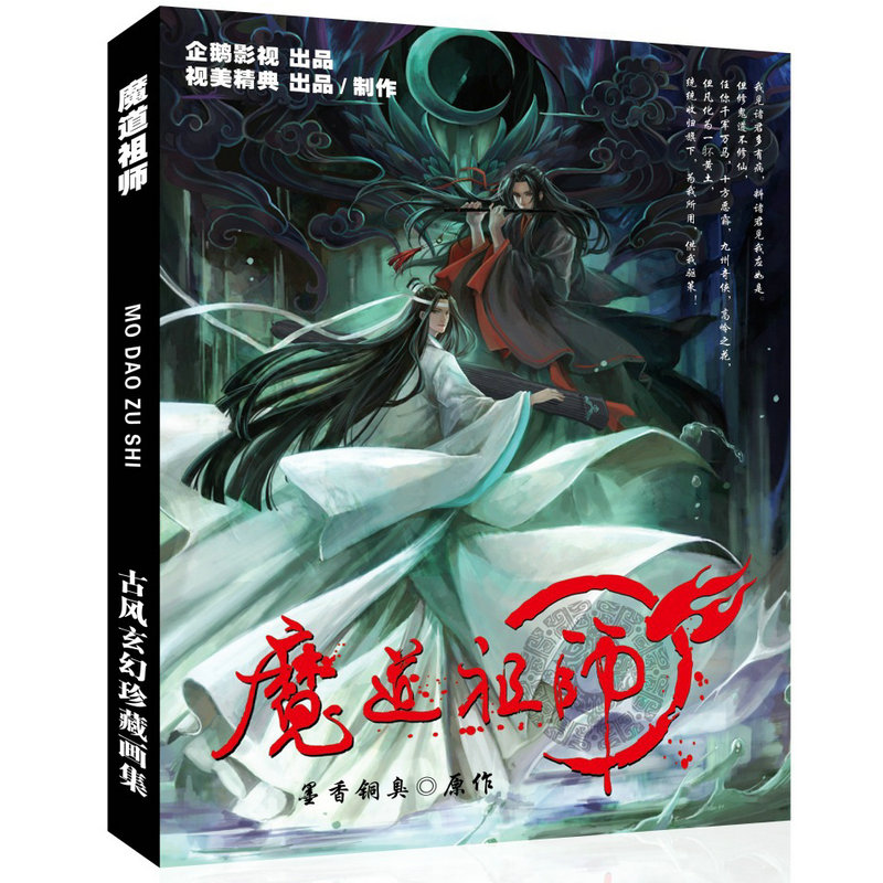 China Anime Mo Dao Zu Shi Art book Limited Edition Collectors Edition Picture Album Paintings Anime Photo AlbumChina Anime Mo Dao Zu Shi Art book Limited Edition Collectors Edition Picture Album Paintings Anime Photo Album