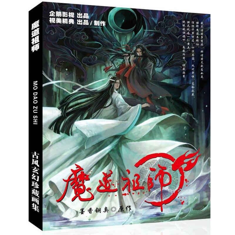 Chine Anime Mo Dao Zu Shi Art livre Édition Limitée Collector Édition Album Photo Peintures Anime Photo Album