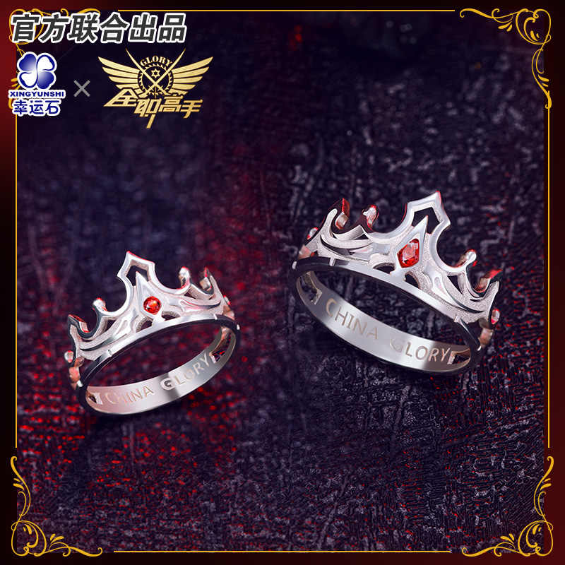 King 'S Avatar Ring Zilver 925 Sterling Anime Rol Ye Xiu Han Wenqing Huang Shaotian Cartoon Mode Populaire Gepersonaliseerde