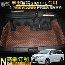 custom fit luxury pu leather car trunk mat cargo mat for toyota sienna 2010 2011 2012
