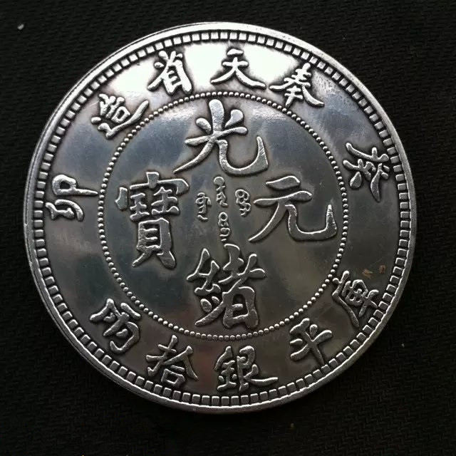 Chinese Qing Dynasty Silve antique coin Longevity Buddha Collection US