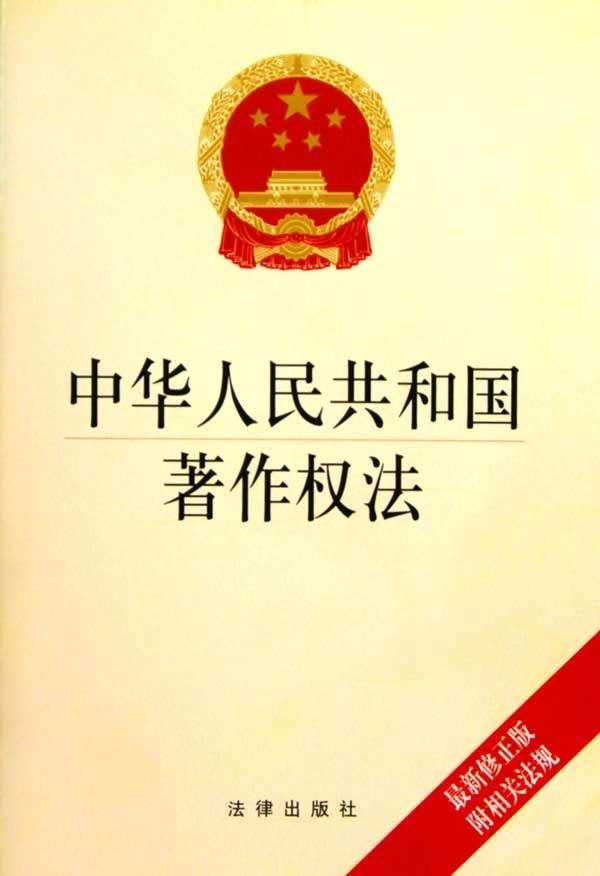 中华人民共和国著作权法关于著作人权利的限制