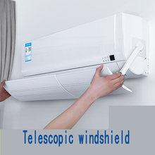 Выдвижной ветрозащитный экран для кондиционирования воздуха
