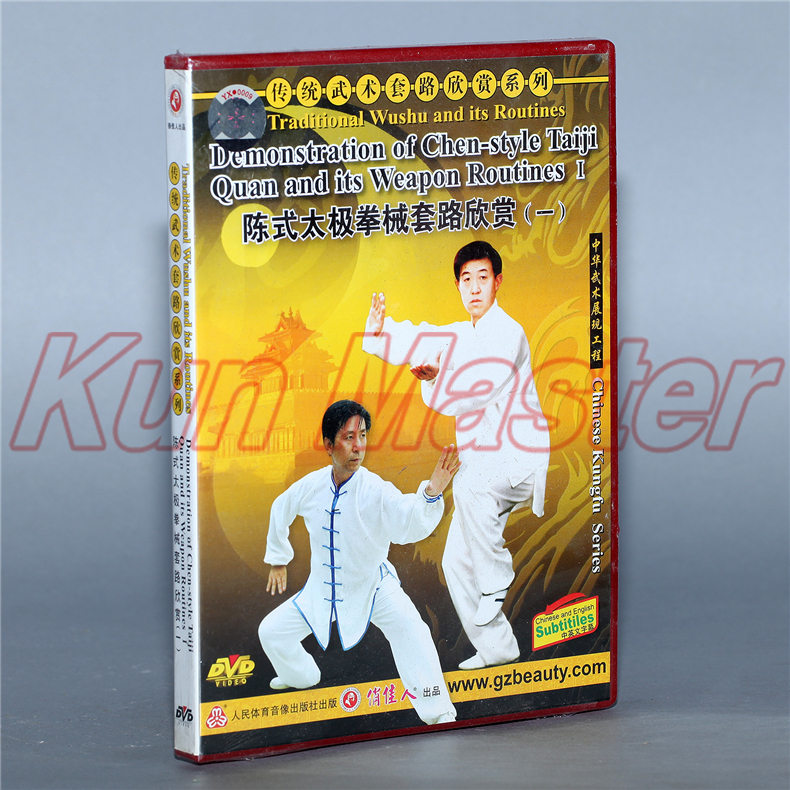 Demonstration Of Chen-style Taiji Quan And Tis Weapon Routims 1 DVD Chinese Kung Fu Disc Tai Chi Teaching DVD English Subtitles