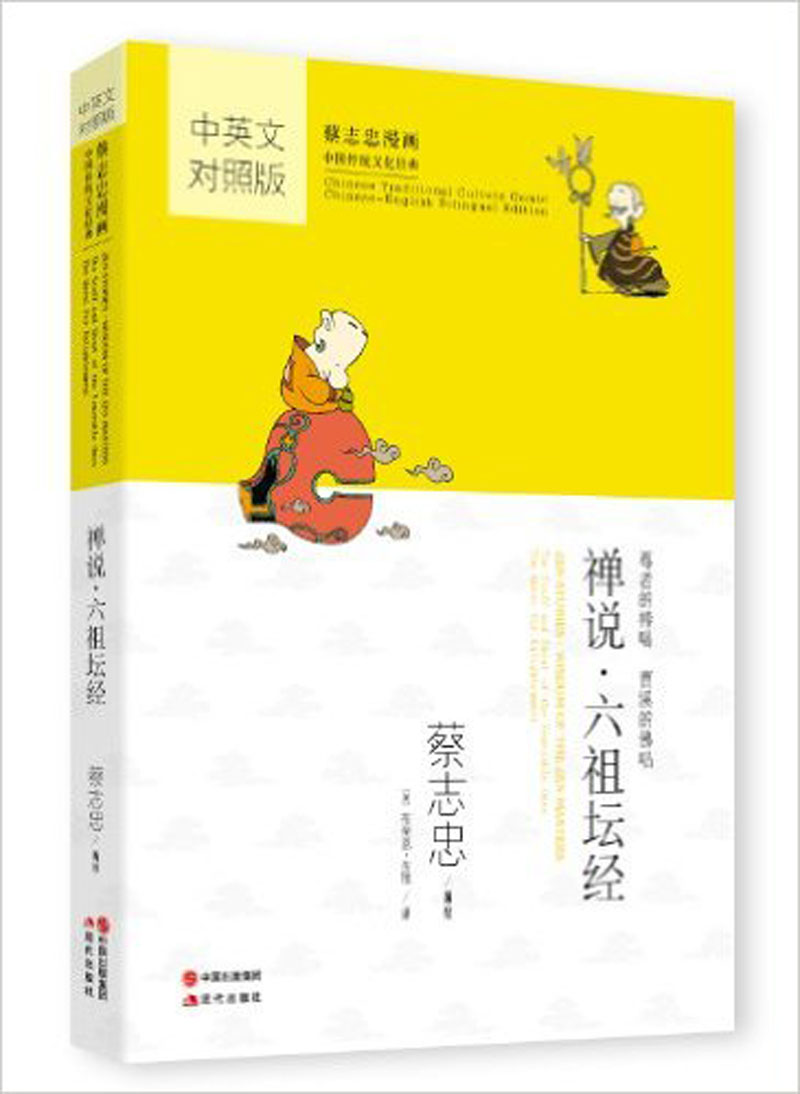 Zen Stories; Wisdom of the Zen Masters (Chinese-English) (Chinese Traditional Culture Comic Series) 6pcs the wisdom of the classics in comics cai zhizhong zen saying liuzu tanjing shi cai gentan the legend of the six dynasty