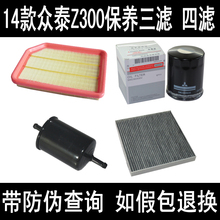for14 years New Public Thai Z300 1.6 1.5 oil gasoline air conditioning filter maintenance accessories