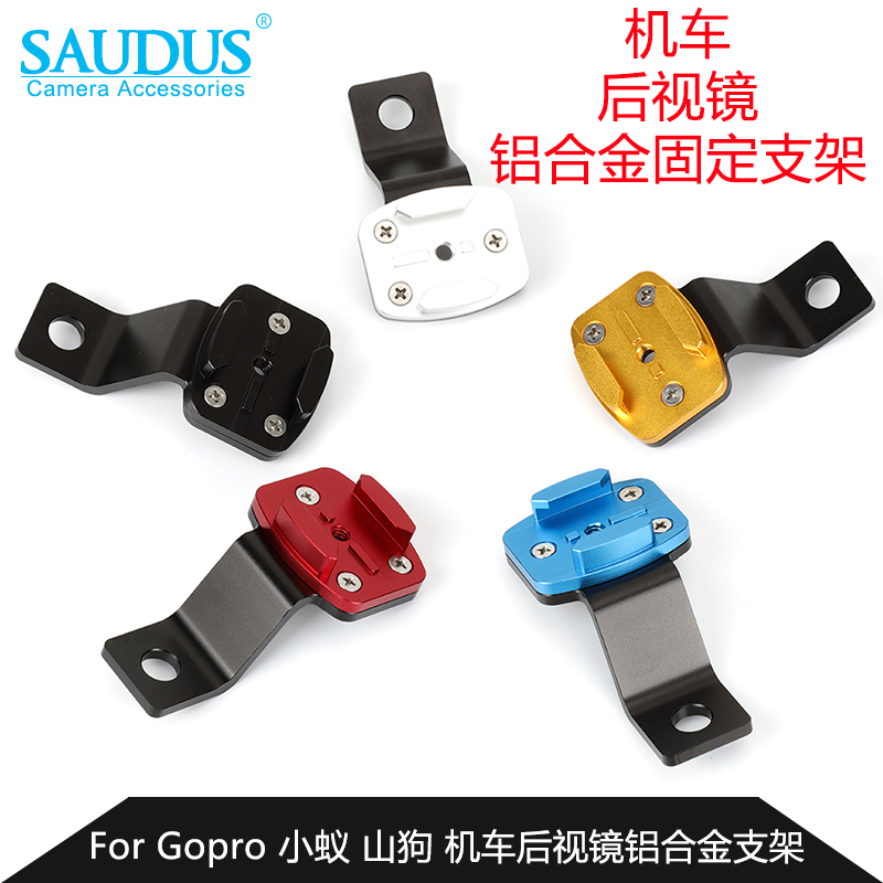 18791TW/5 Colorful CNC Aluminum Motorcycle Tripod Mount Bracket with Screw for GoPro HERO3/3+/4/5 Xiaomi Yi Action camera