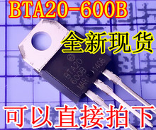 100pcs/lot BTA20-600B TO220 BTA20-600 TO-220 BTA20 20-600E new free shipping 50pcs bt136 bt136s 600e to 252