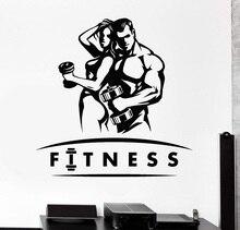 근육 소녀 남자 아름 다운 강한 몸 덤벨 보디 빌딩 피트 니스 비닐 벽 데 칼 체육관 장식 벽 스티커 2GY20