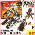Nueva Bela 10529 bloques de construcción de Juguete Juego Ninja secreto Final intrusión 4 en 1 se deforman Chariot 70595 Ninjago ladrillos 1135 unids regalo