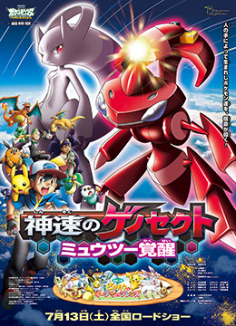 《宠物小精灵:神速的灭世虫-超梦觉醒》2013年日本动画电影在线观看