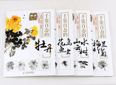 4pcs/set Chinese Coloring Brushing Panting Traditional Culture Goingbi Painting For Beginners ,bird Flower Landscape Textbook