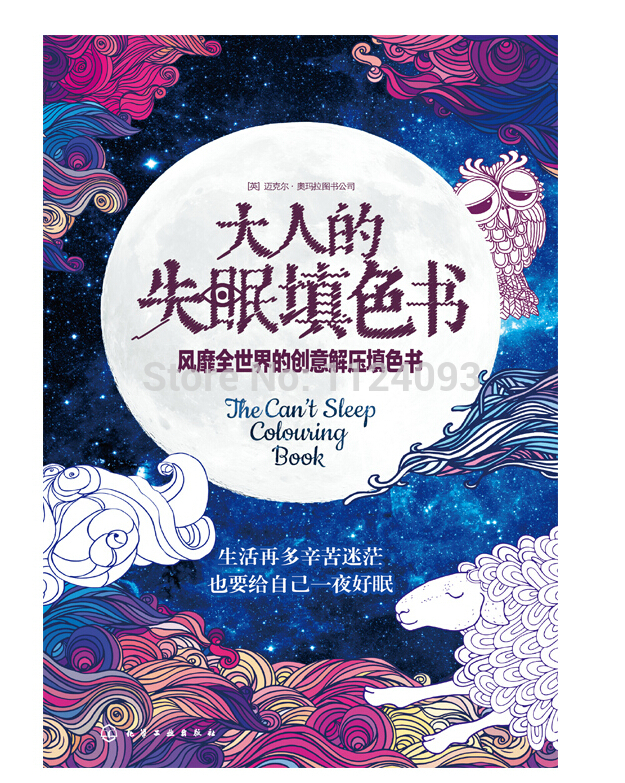 The can't sleep coloring book ,coloring books for adults ,Chinese original book coloring books for adults meditation moment coloring book for grown up chinese books painting drawing book
