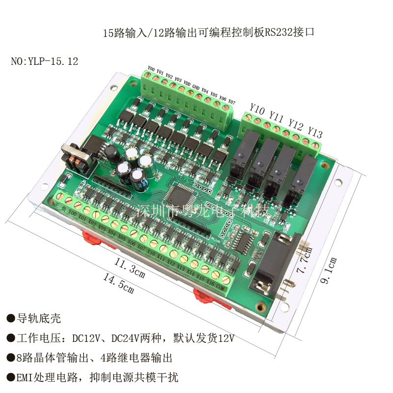 15 input 12 output 8 transistor 4 relay serial RS232 relay programmable electromagnetic lock control panel 22mrt 12 input 8 relay outputs 2 transistor outputs high pulse output 232 communicate 24v