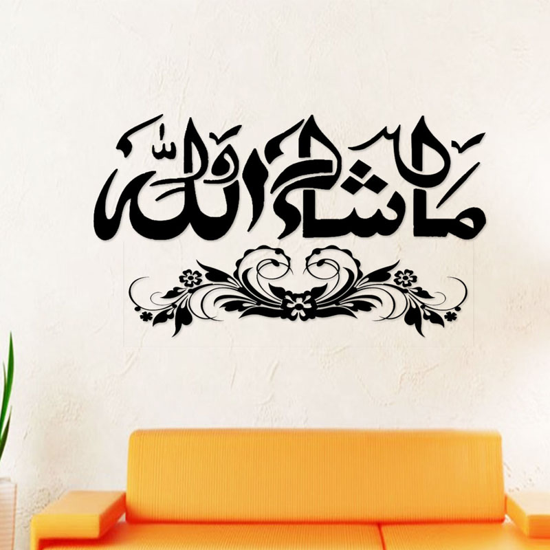 Us 7 42 25 Off Masha Allah Islam Stiker Dinding Muslim Kaligrafi Art Home Decor Bunga Pola Dinding Decals Vinyl Decals Untuk Home Decor In Wall