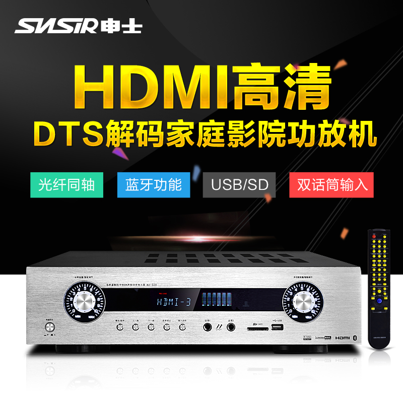 2018 AV-320 home living room 5.1 home theater home amplifier fiber optic coaxial DTS decoding HD HIFI amplifier 2018 tda7492 bluetooth amplifier fiber optic coaxial usb dac decoding amplifier 50w 50w hifi amplifier