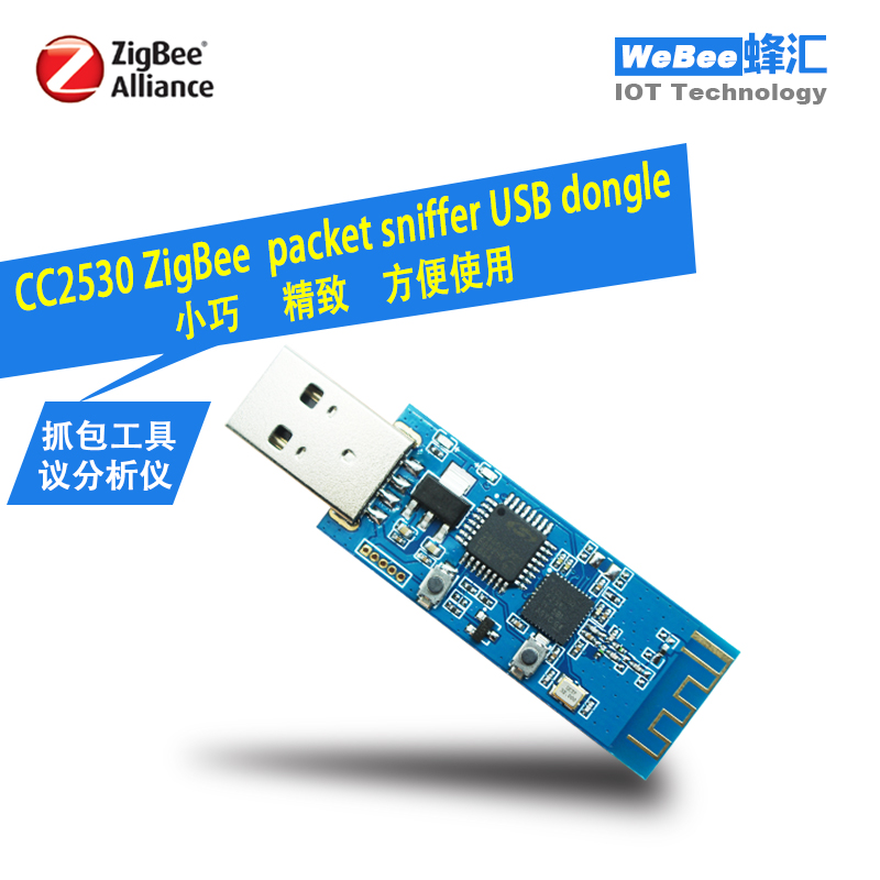 USB Dongle ZigBee CC2530 Packet Sniffer protocol packet capture analysis adapter freeshipping rs232 to zigbee wireless module 1 6km cc2530 chip