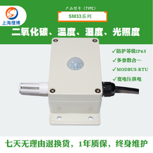 Carbon Dioxide Illumination, Temperature and Humidity Integrated Sensor MODBUS RTU Protocol